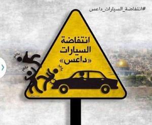 PA car terror ads. Image: Twitter.