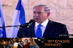Israeli Prime Minister Benjamin Netanyahu at slain teens' funeral (screenshot inn.com)