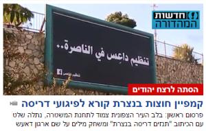 ISIS/Overruning Nazereth Billboard. Photo: Walla News.