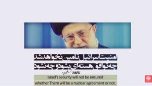 An Iranian propaganda video features Ayatollah Ali Khamenei stating that the nuclear deal does not guarantee Israel's safety. Photo: YouTube Screenshot.