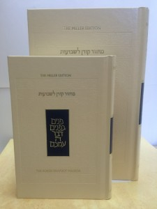 "Copies of ""The Koren Shavuot Maḥzor,"" which include an introduction, translation, and commentary by Rabbi Lord Jonathan Sacks. Photo: Koren Publishers."