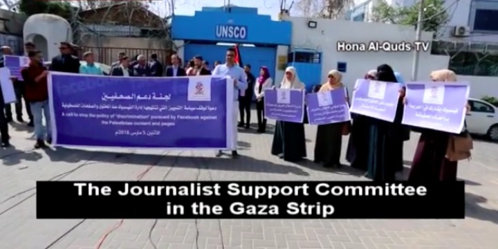 Journalists Protest Facebook for Discriminating Against Palestinian Accounts